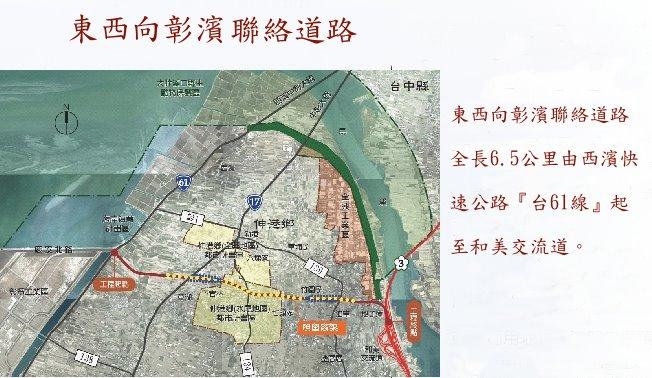 彰濱整體聯絡對外道路,全長6.5公里,自台61線起至和美交流道
