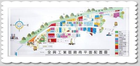 全興工業區廠商配置平面圖