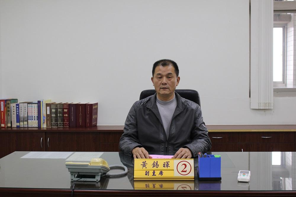 副主席 黃錫暉