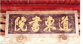 道東書院匾額