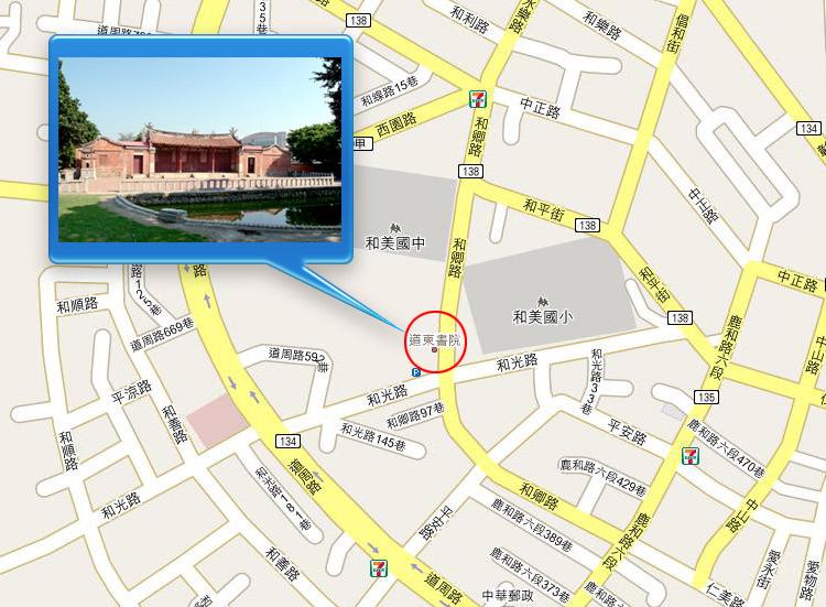 道東書院位置:彰化縣和美鎮和卿路101號