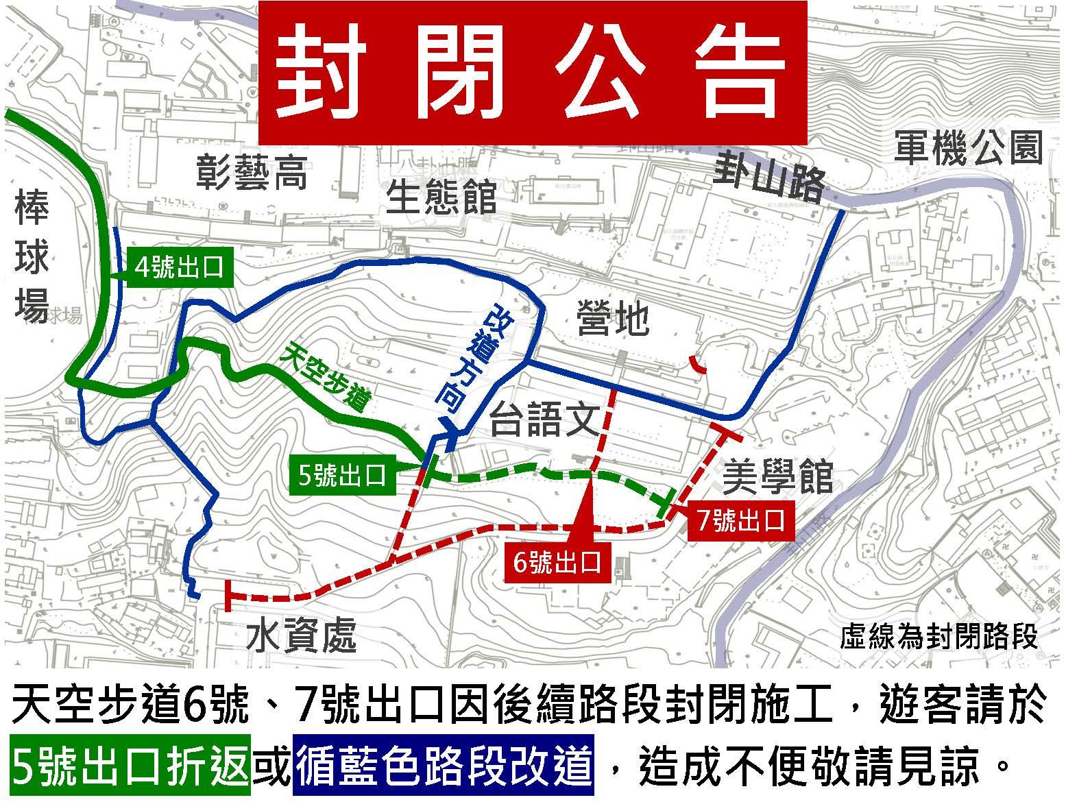 彰化縣政府辦理八卦山登山步道整修工程,封閉天空步道6號及7號出口,請民眾改道通行
