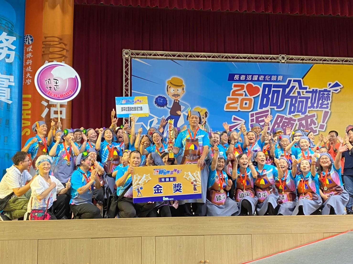 恭賀!和美鎮鎮平社區勇奪「2020阿公阿嬤逗陣來-中區競賽常勝組第一名!!」
