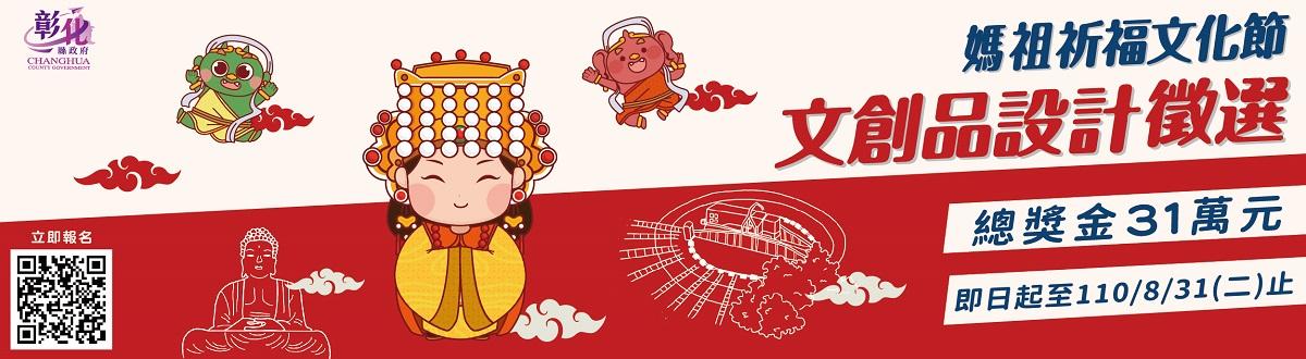 媽祖祈福文化節文創品設計徵選比賽圖