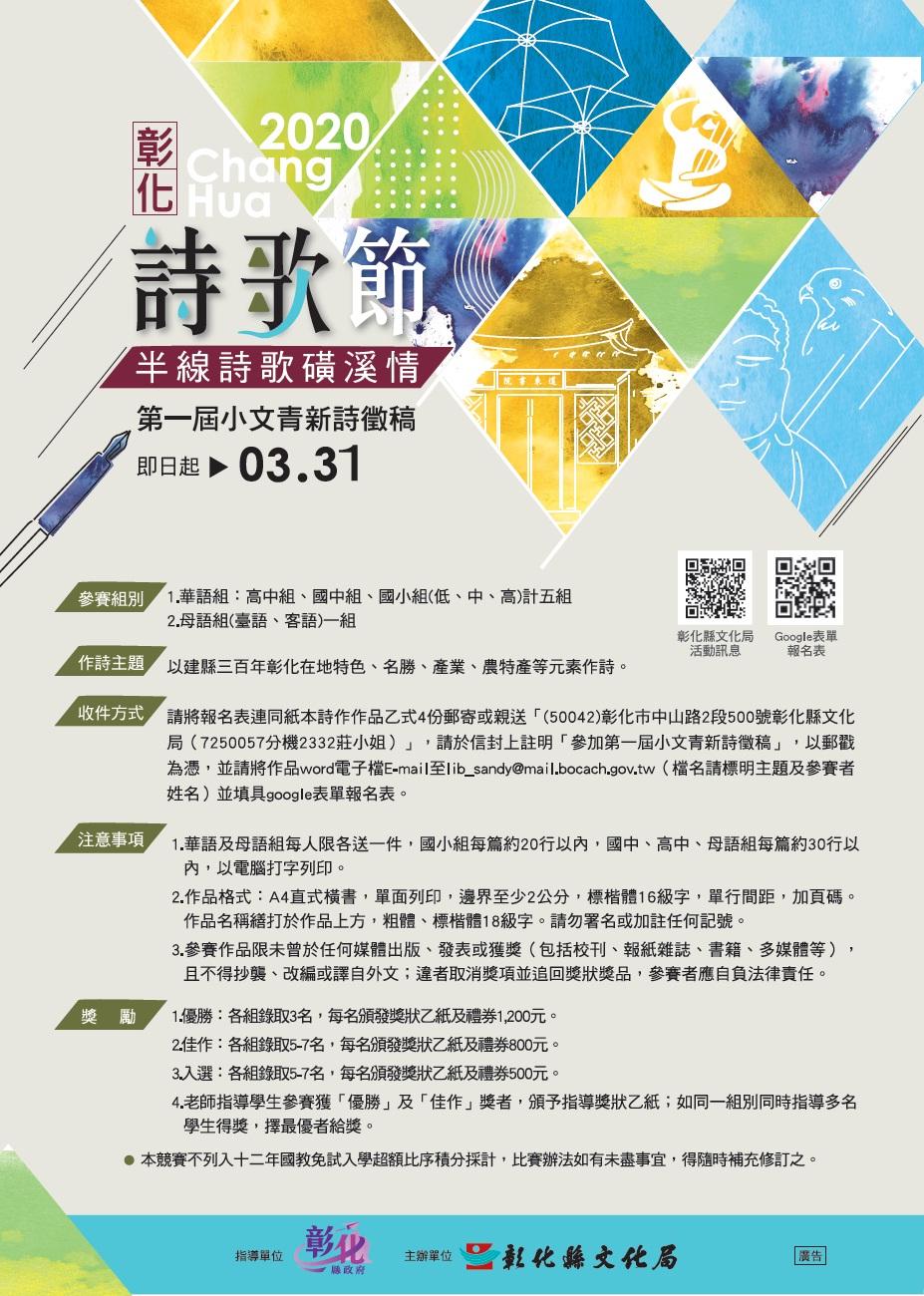 2020彰化詩歌節~第一屆小文青新詩徵稿~ 開始徵件!(收件時間展延至3月31日)