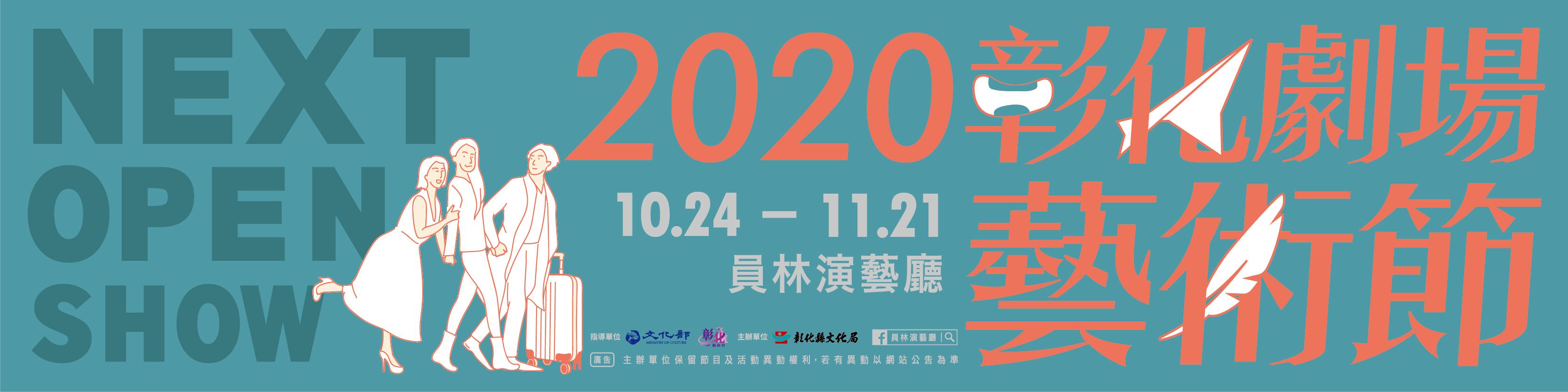 2020彰化劇場藝術節NEXT OPEN SHOW圖