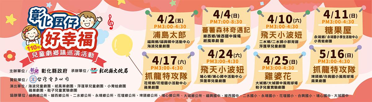 彰化囝仔好幸福─110年兒童劇鄉鎮巡演活動圖