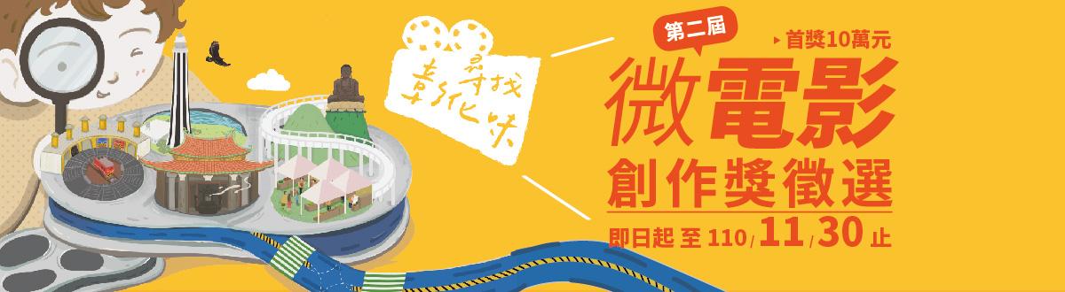 第 2 屆「尋找彰化味~ 微電影創作獎徵選」活動開跑圖