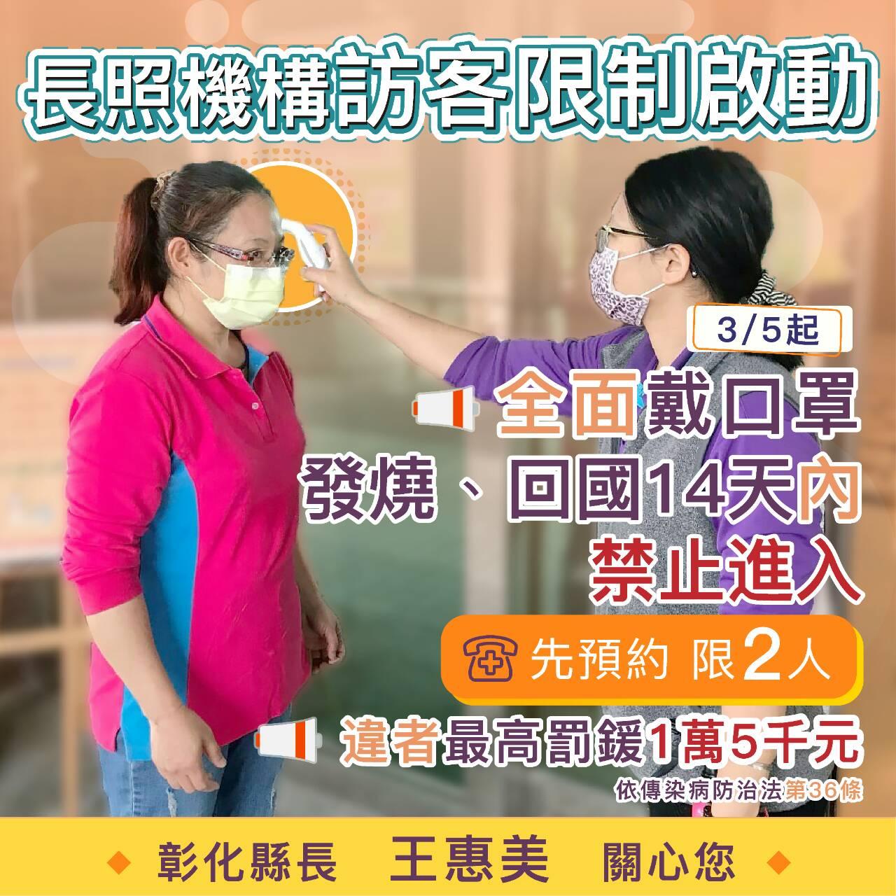 新冠肺炎應變超前部署,「高風險/場所感染控制及健康管理」納重點,住宿式長照機構高度警戒