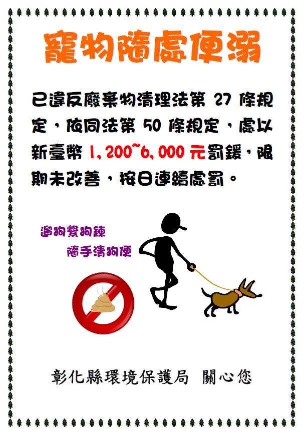 「遛狗不清便」環保局加強取締並鼓勵民眾檢舉