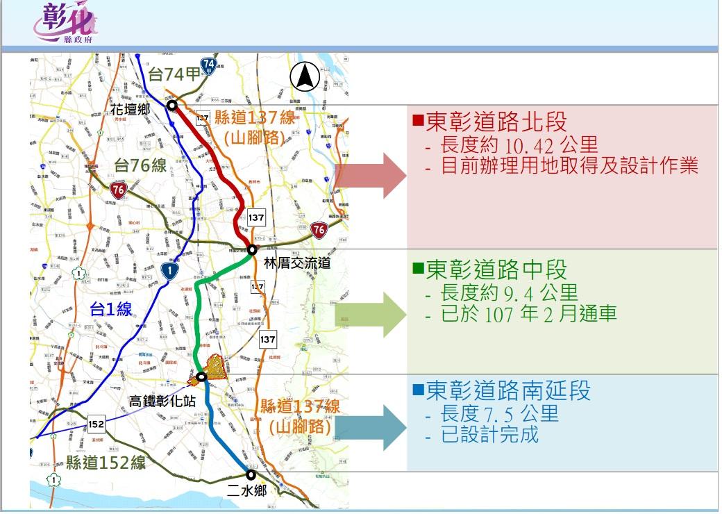 爭取交通部正式核定「縣道152線(溪州榮光路至二水民生路段)拓寬工程」