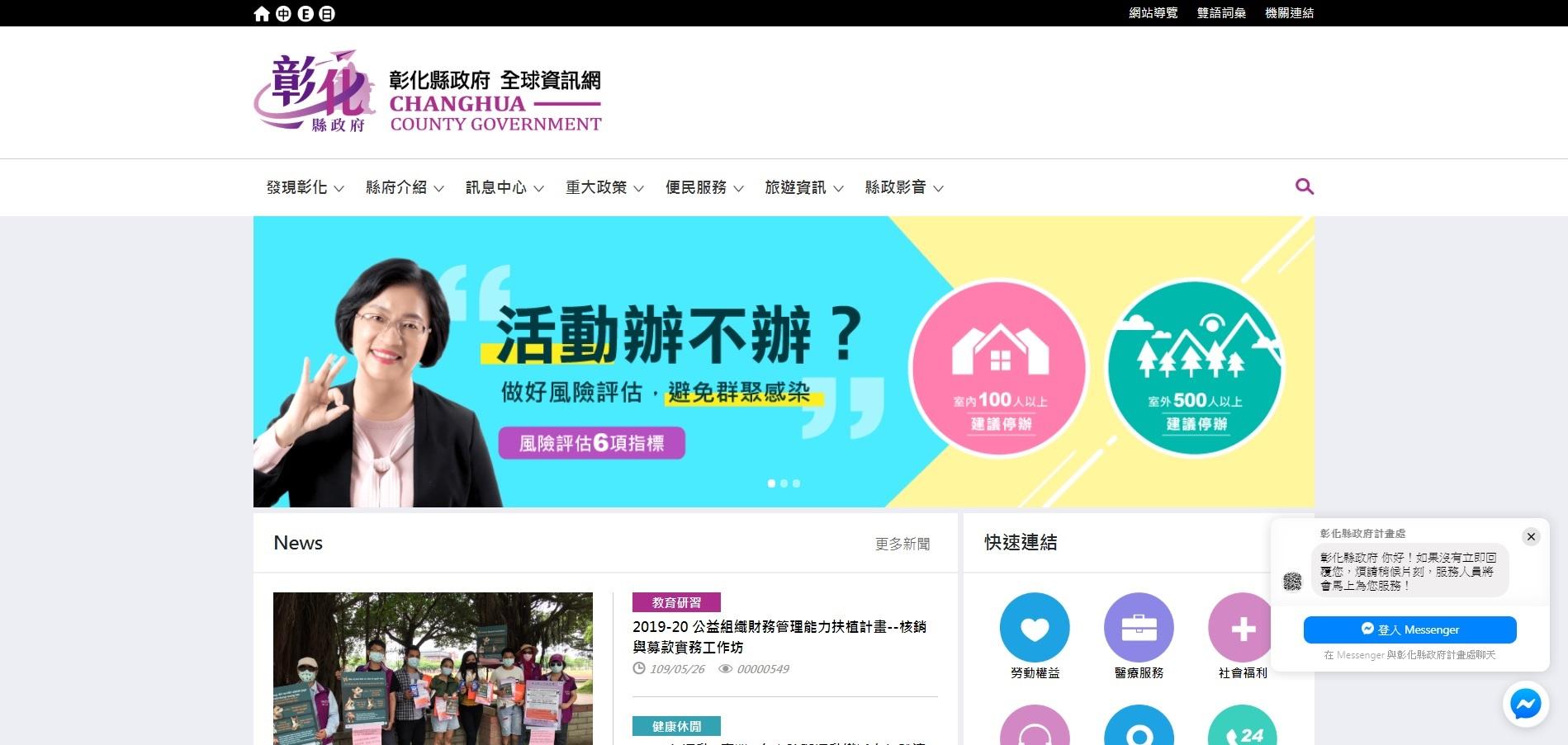 彰化縣政府全球資訊服務網「改版換新裝」正式上線啟用