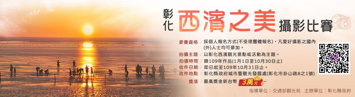 彰化西濱之美攝影比賽 圖