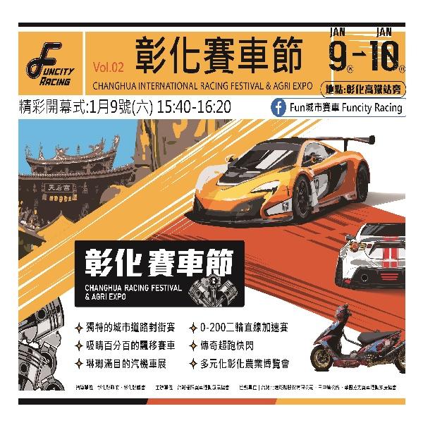 2021第二屆彰化國際賽車節 1/9-10彰化高鐵站登場