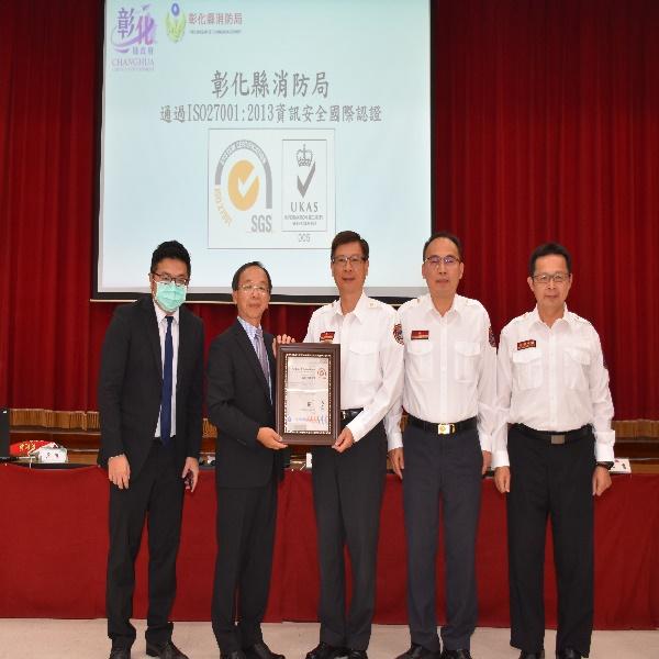 彰化縣消防局通過ISO27001國際資安認證