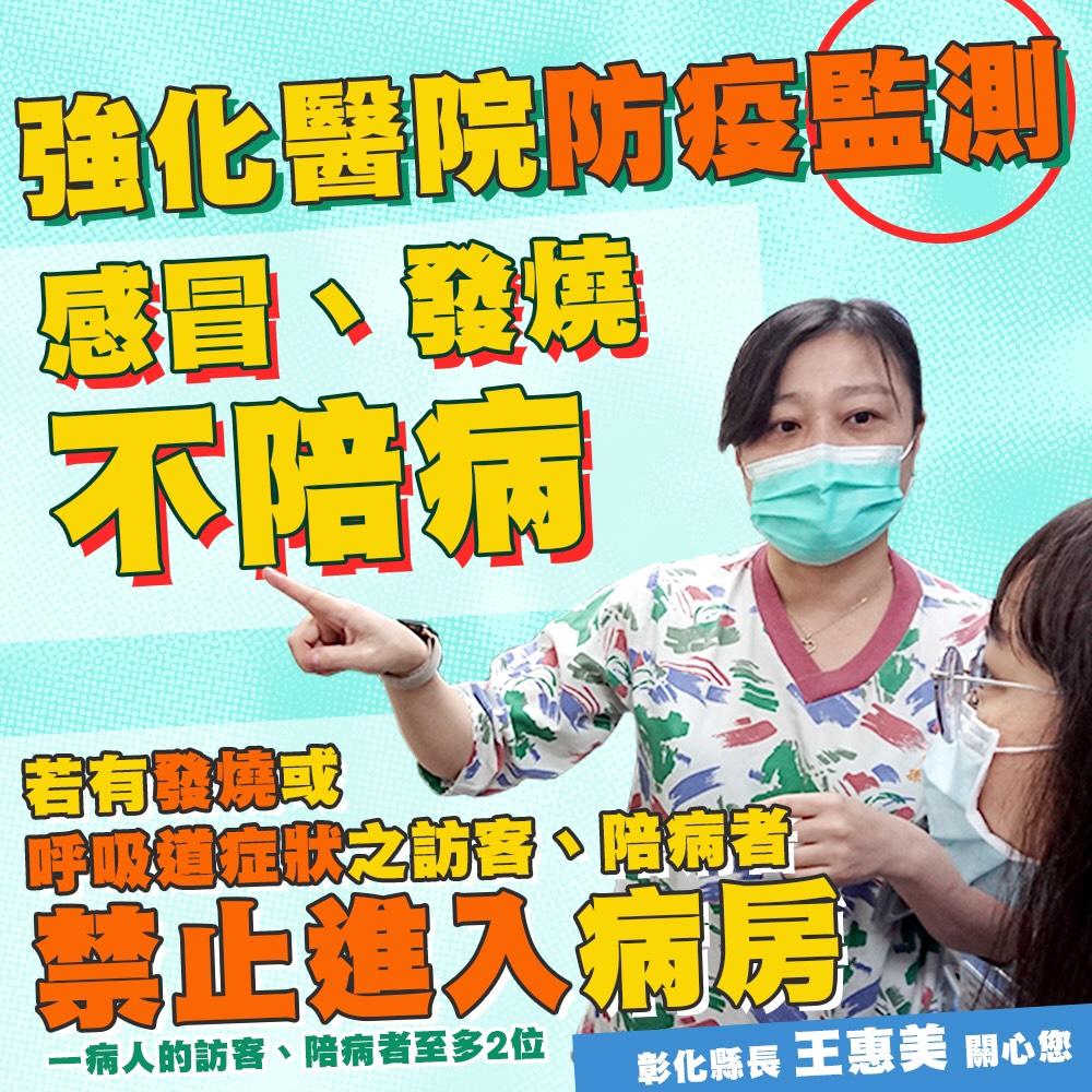 因應武漢肺炎疫情升溫,彰化縣各級醫院即日起,啟動強化陪病者及訪客發燒監測機制,衛生局呼籲民眾配合