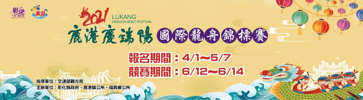「2021鹿港慶端陽系列活動—國際龍舟錦標賽」開始報名了! 圖