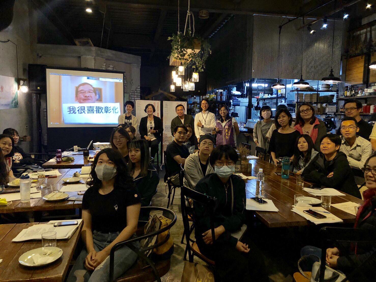 彰化縣產業進駐老屋媒合平台交流茶會 鼓勵青年返鄉創業 媒合青年創業團隊及老屋屋主