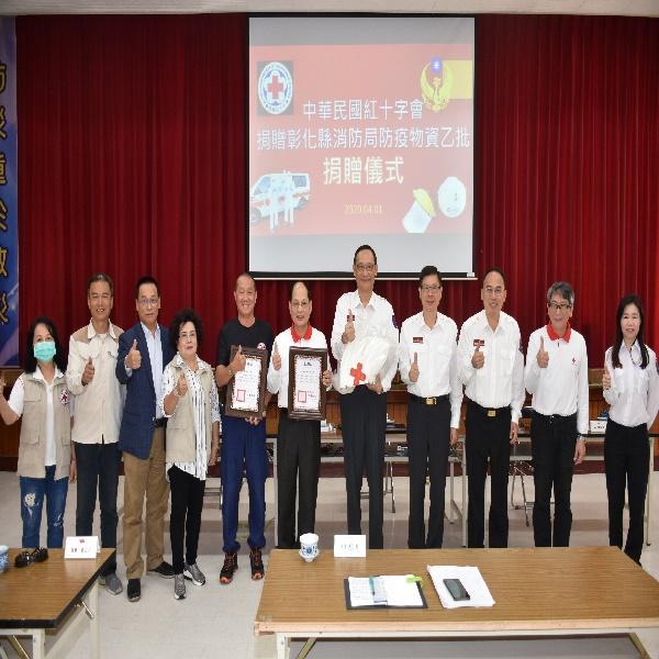 中華民國紅十字會捐贈防疫物資乙批 供本縣消防局第一線救護人員使用