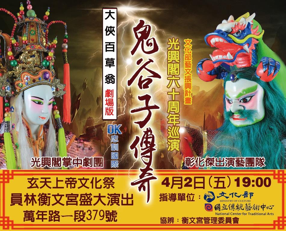 員林市衡文宮舉辦玄天上帝文化祭彰化傑團巡演祝壽暖場