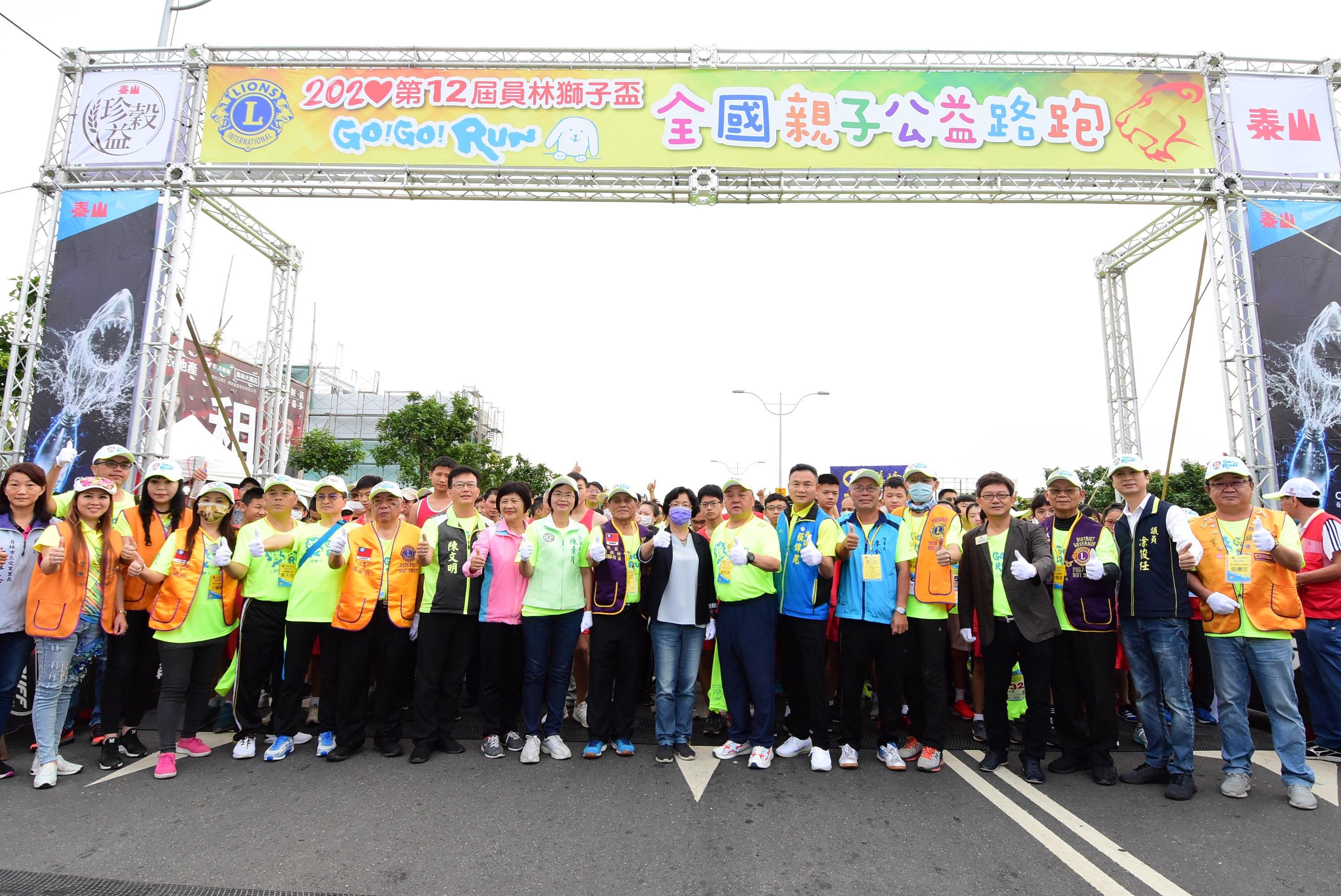 2020彰化縣政府馬拉松嘉年活動第一場 員林獅子盃親子公益路跑從員林園開跑