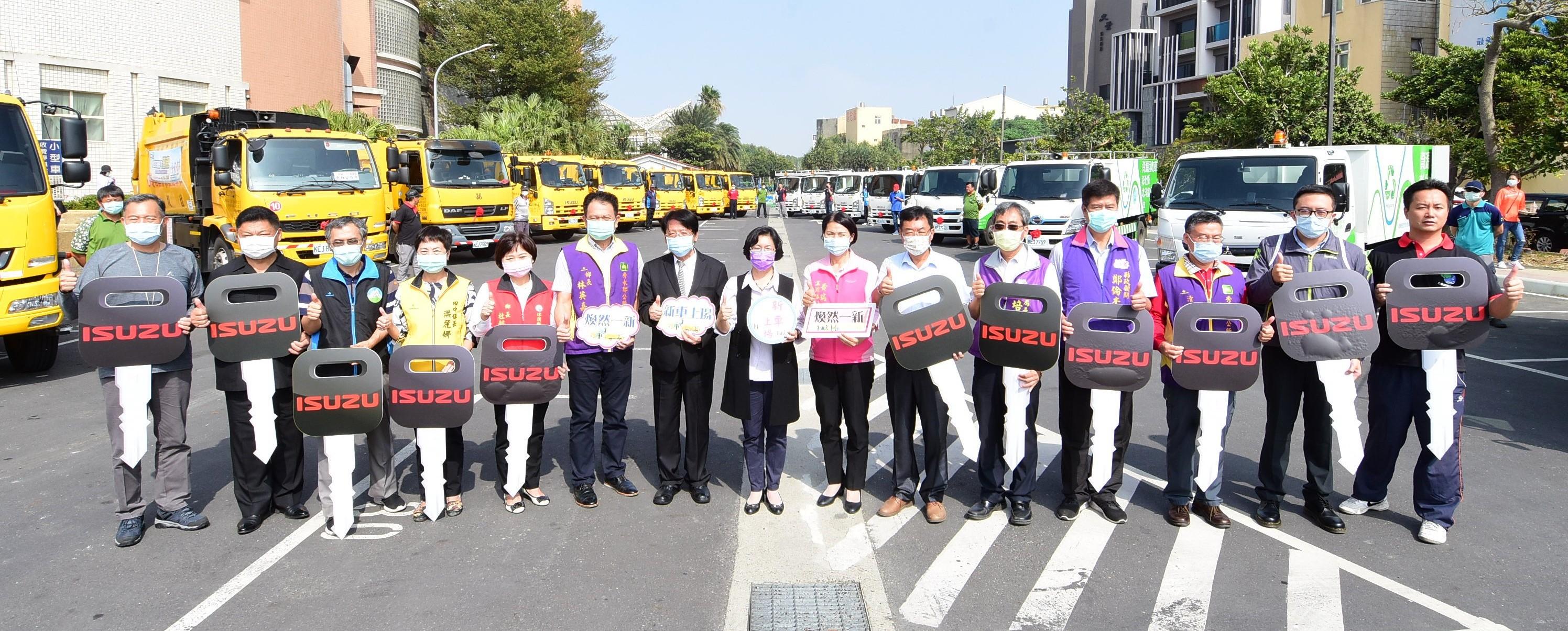 彰化縣慶祝「清潔隊員節」向清潔隊員致敬 表揚模範清潔人員環保車輛授車