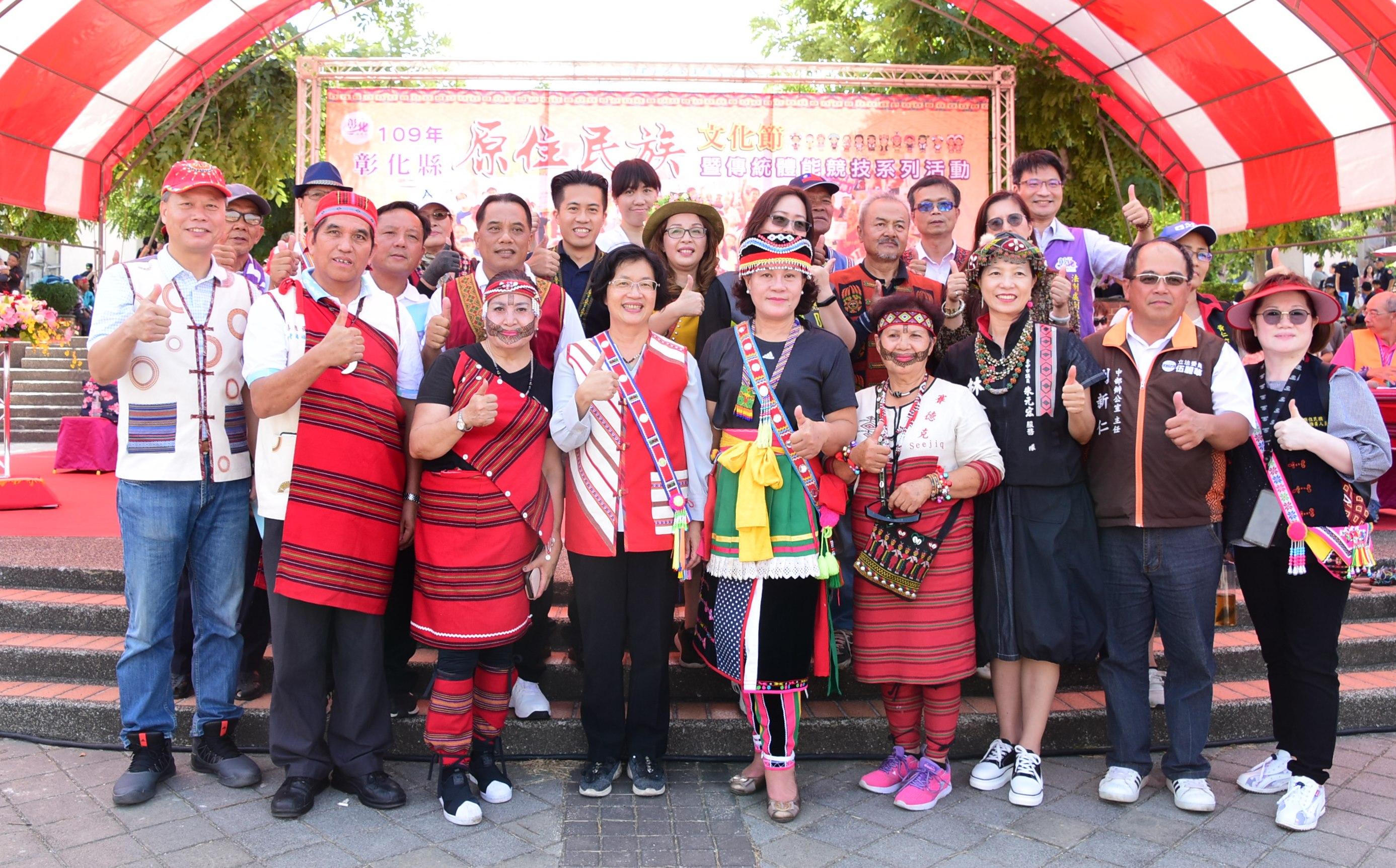 彰化縣原住民族文化節暨傳統體能競技系列活動熱情登場