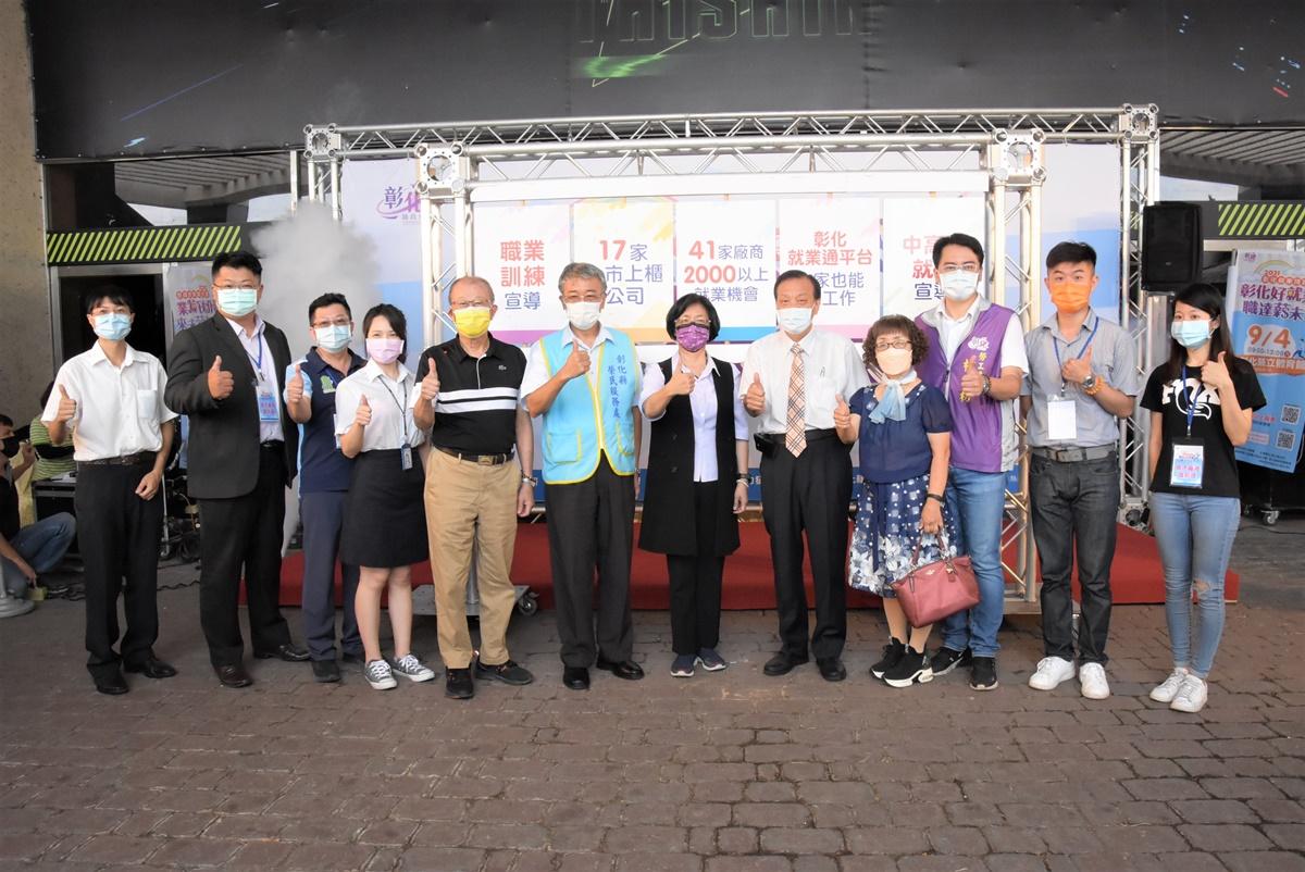 「彰化好就業 職達薪未來」就業博覽會 第二場在彰化縣立體育館舉行