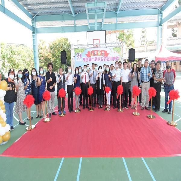 「五」與「崙」比   崙雅國小五項體育設施正式啟用
