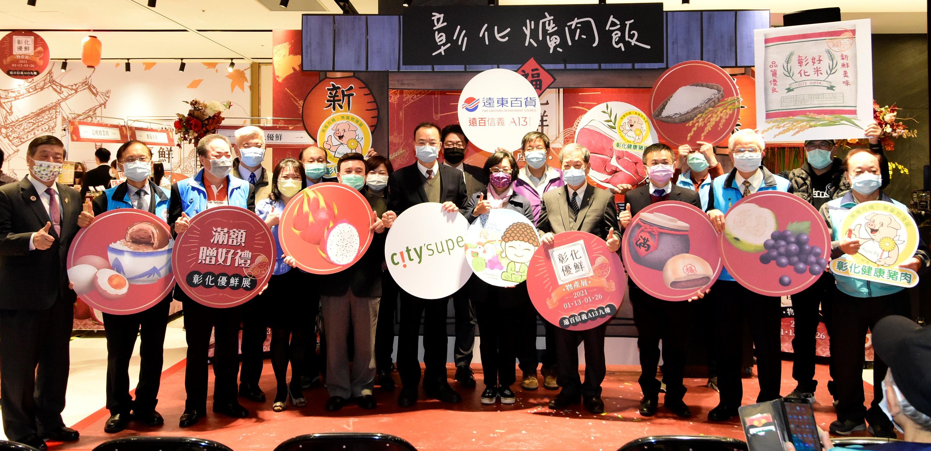 北上行銷 彰化優鮮 聯合物產展在台北遠東百貨信義店開幕 身在台北 吃在彰化 歡迎支持小農 選用彰化優鮮