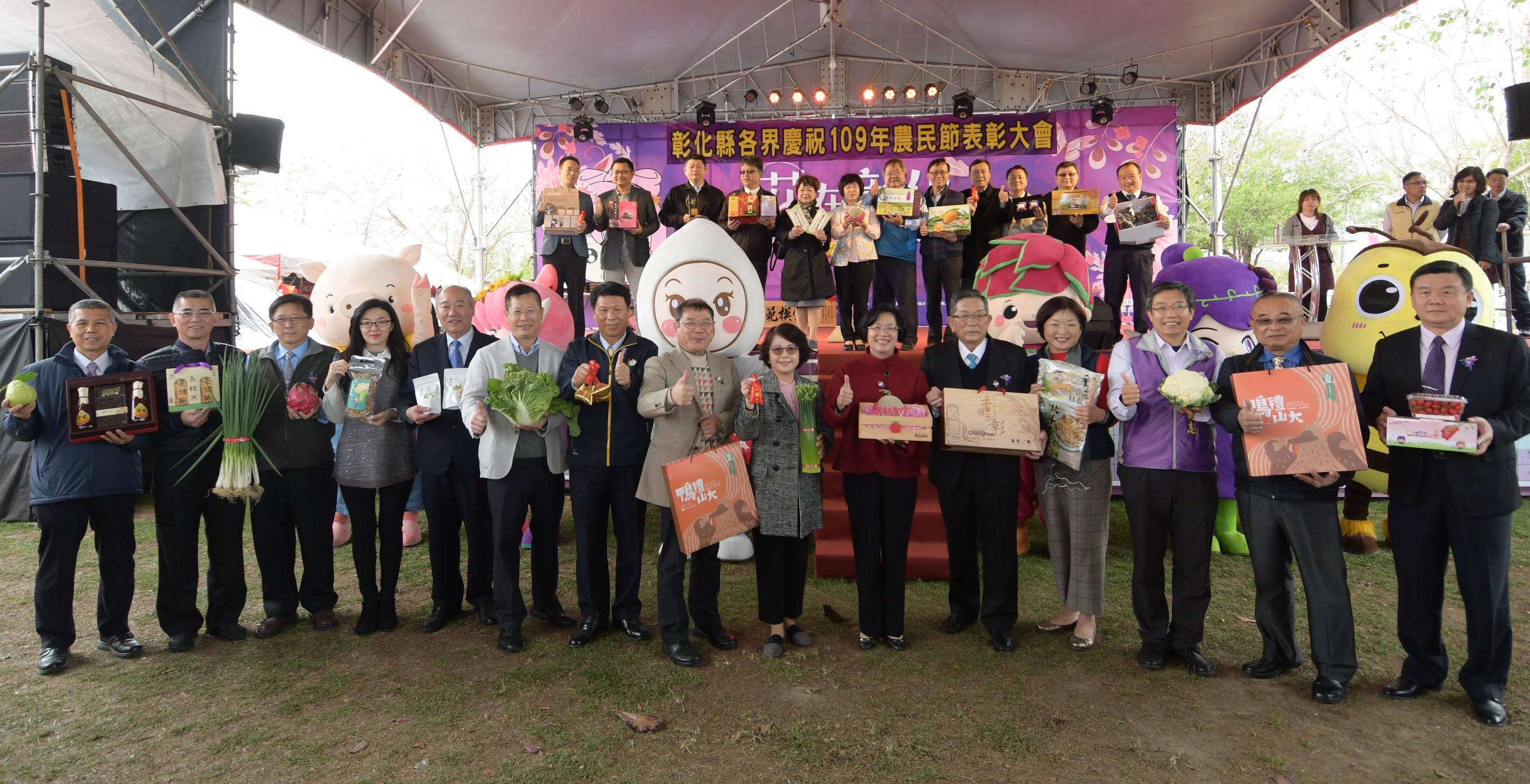 彰化縣各界慶祝109年農民節  表揚優秀農民及農業從業人員