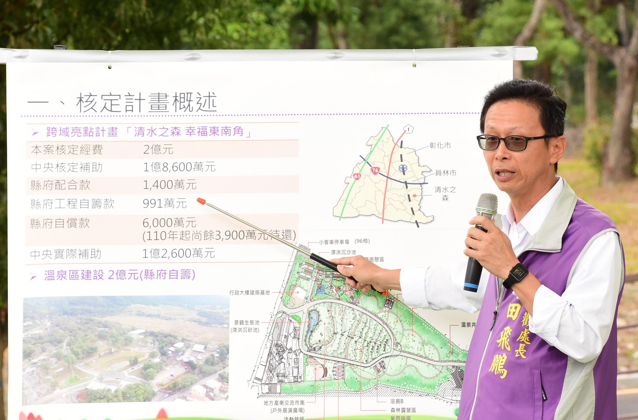 立法院交通委員視察「清水之森 幸福東南角」 彰化社頭鄉獲選為經典小鎮3.0