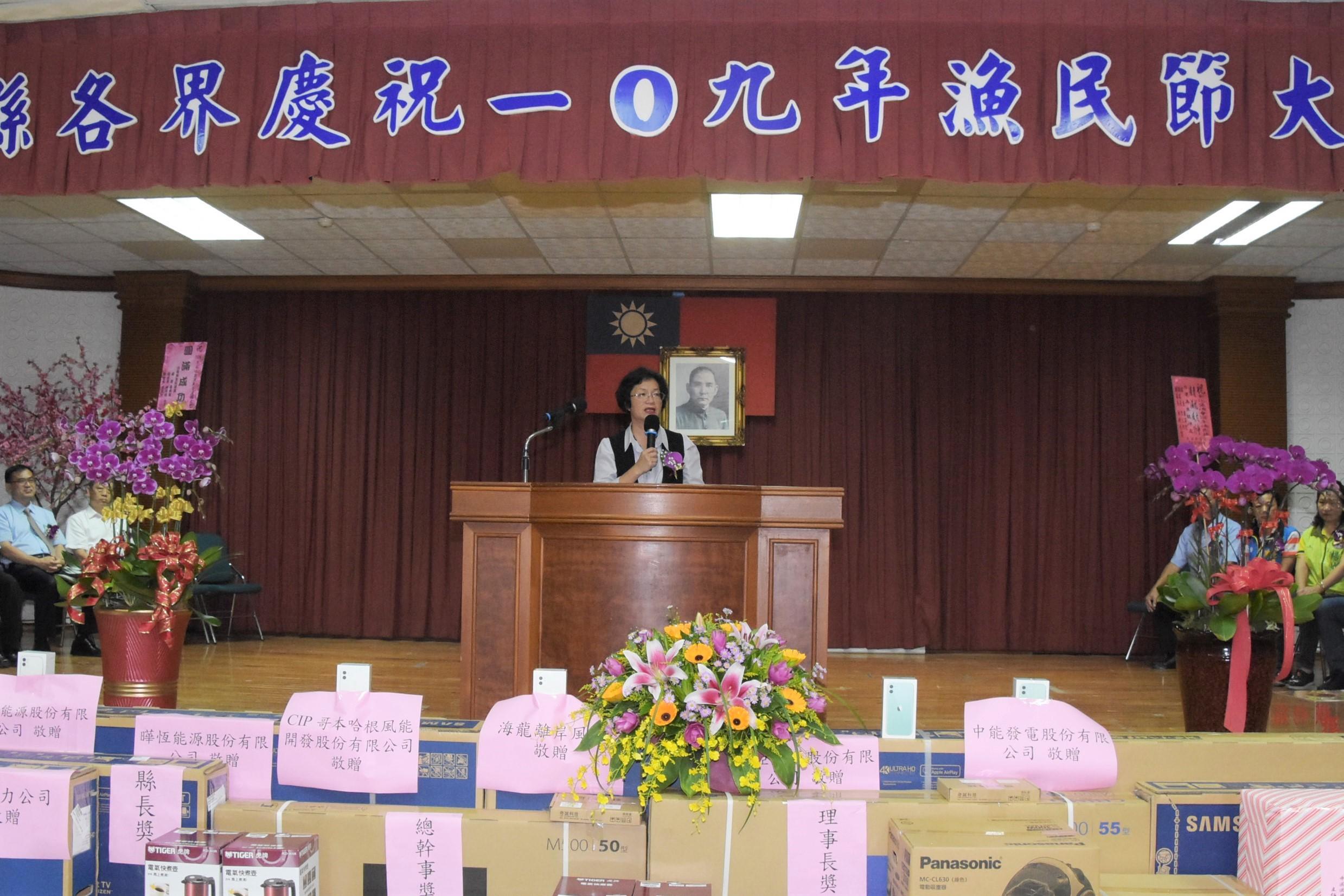 彰化縣各界慶祝109年漁民節大會
