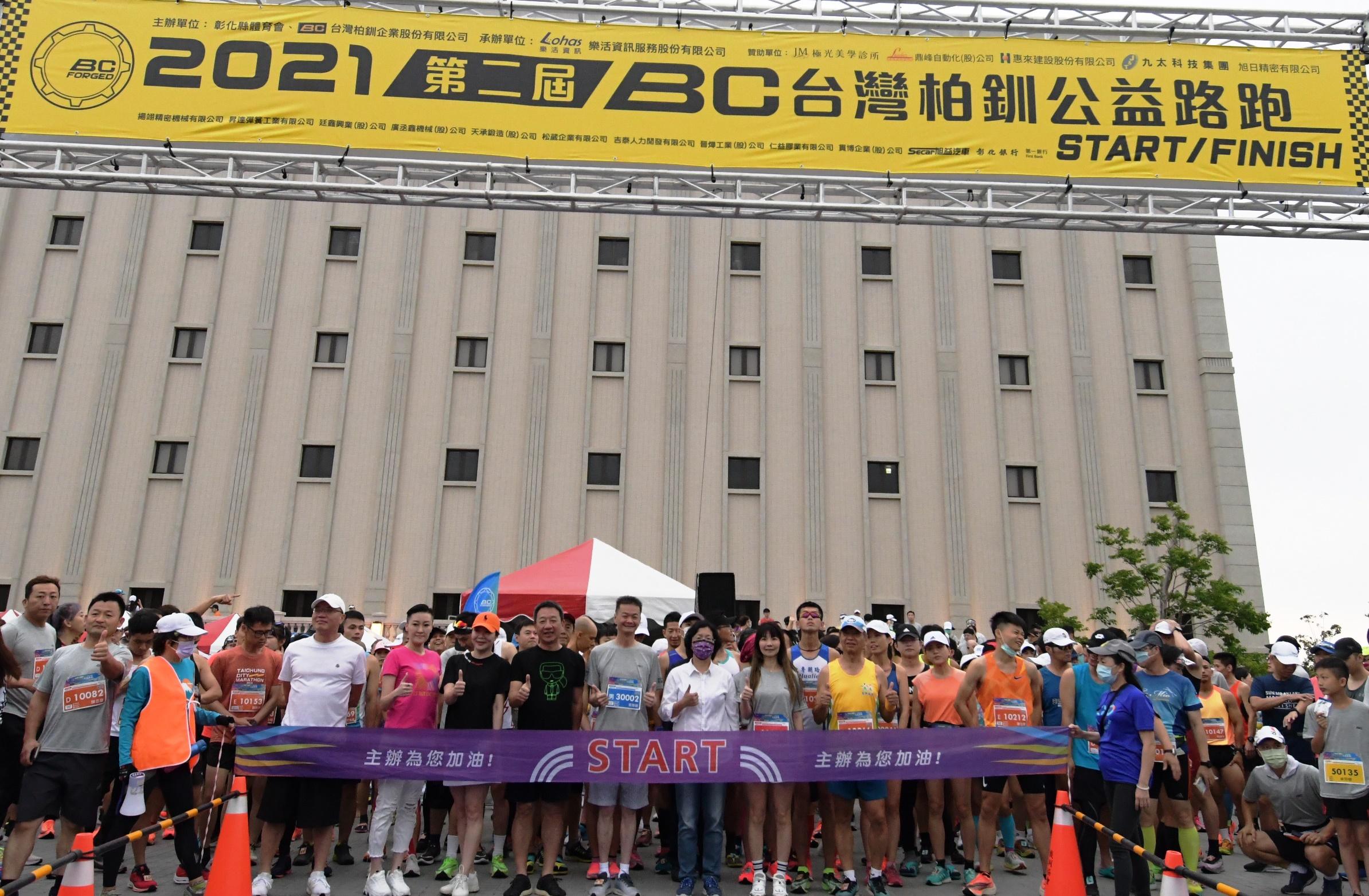 2021第二屆BC台灣柏釧公益路跑  早起運動健身 跑出健康 跑出快樂