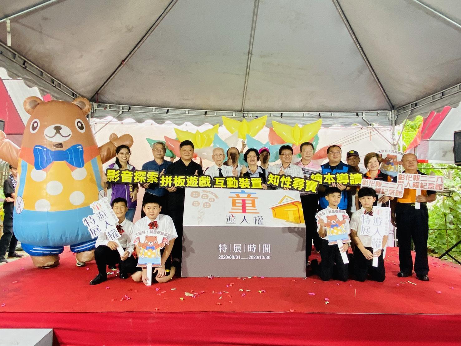 童遊人權特展開幕展至10月30日 歡迎前往彰化縣二二八暨人權紀念館參觀