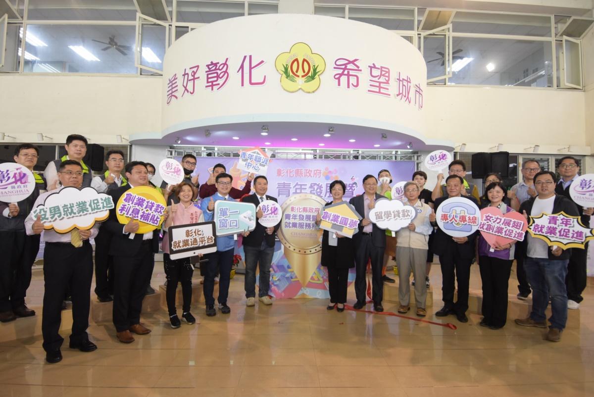 彰化縣政府勞工處「青年發展暨就業服務科」將於3月29日成立