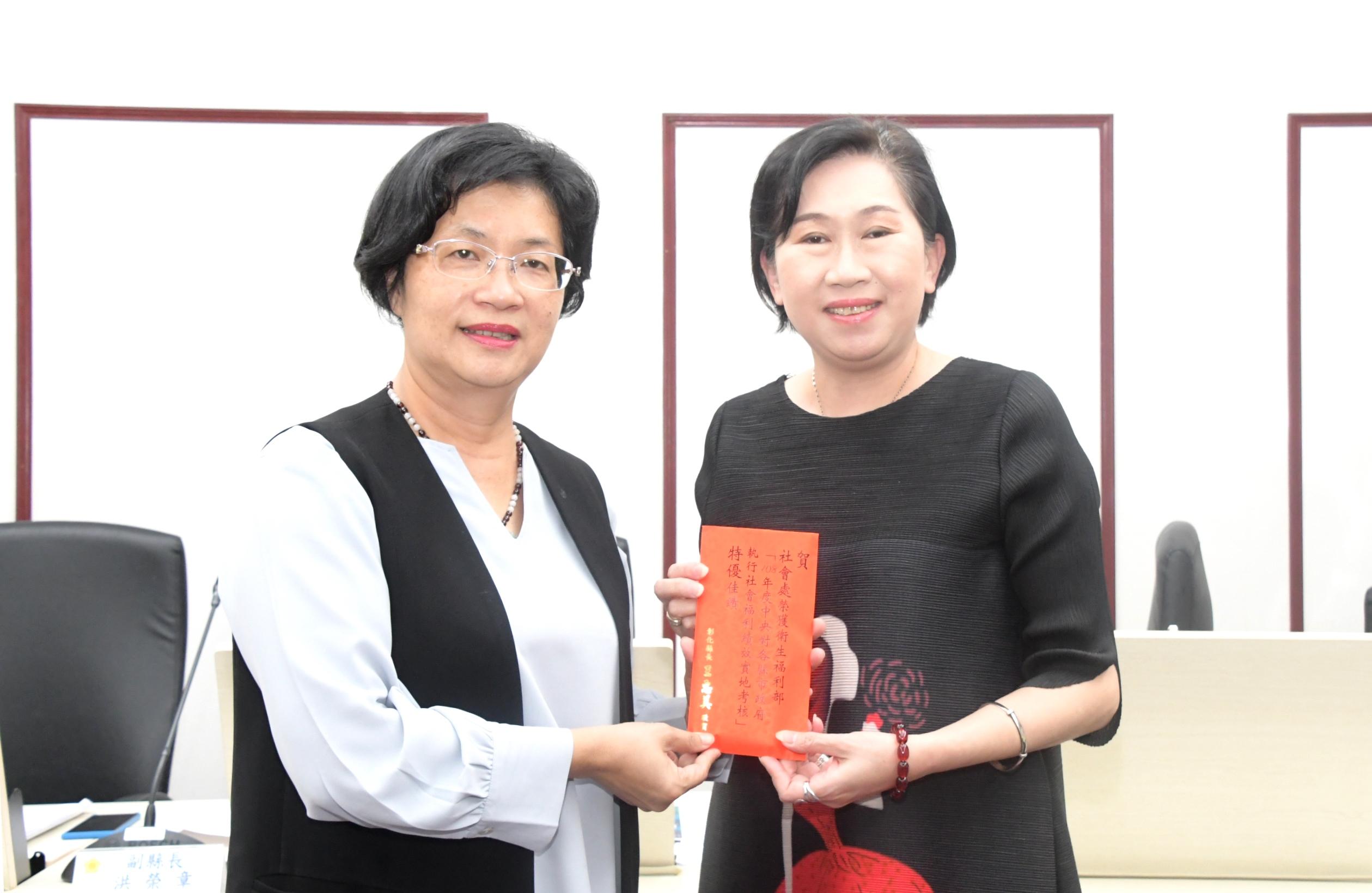 彰化縣政府榮獲108年度社會福利績效考核「特優」佳績 持續精進為民服務
