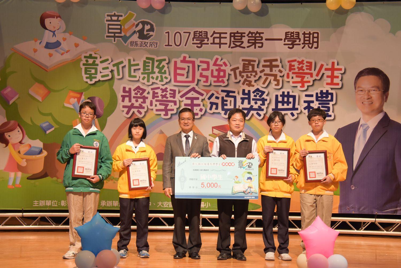 01自強優秀學生獎學金頒獎-國中組(開啟新視窗)