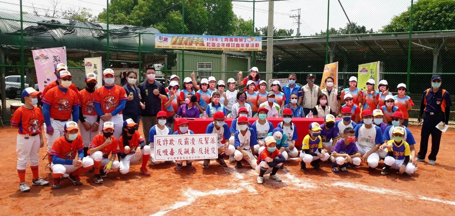 110年度暑期青少年盃-青春專案社區少年棒球嘉年華活動
