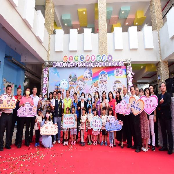 彰化兩年內非營利幼兒園激增逾3倍   5家聯合揭牌啟用