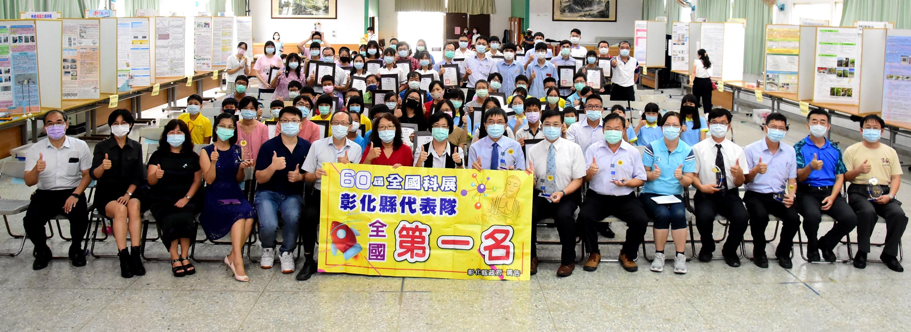 中華民國第60屆中小學科學展覽會全國賽 彰化縣摘下縣市團體總成績第一名 稱霸全國