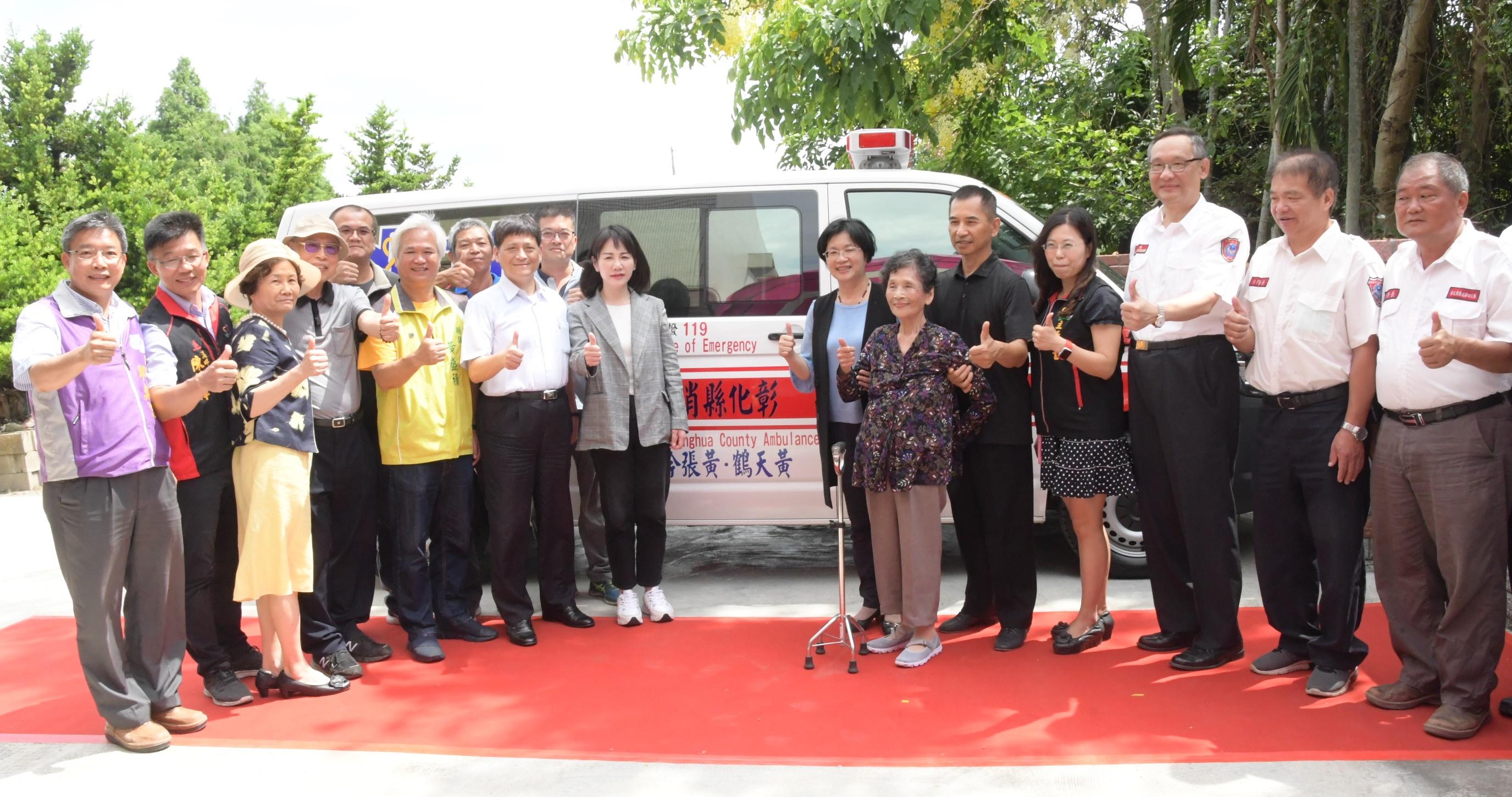 彰化田尾園藝專家黃天鶴、黃張吟夫婦捐贈彰化縣消防局救護車