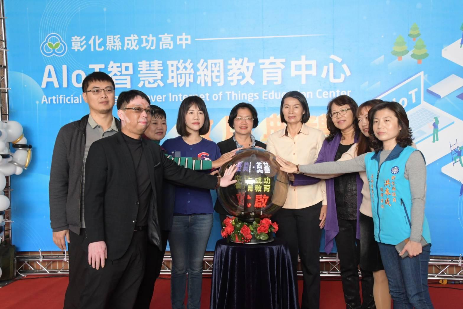 智慧聯網 奠基未來  彰化縣第二座成功高中AIoT智慧聯網教育中心啟用
