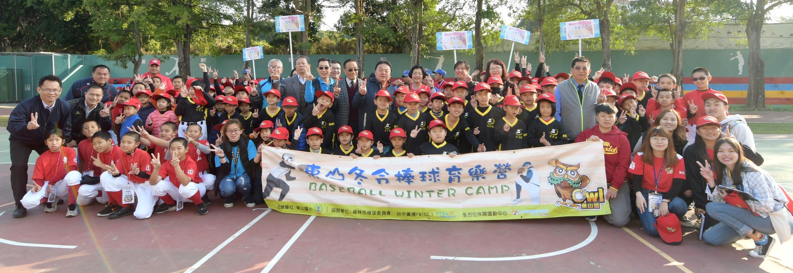 彰化縣員林市東山國民小學 2020科技棒球冬令營開訓典禮