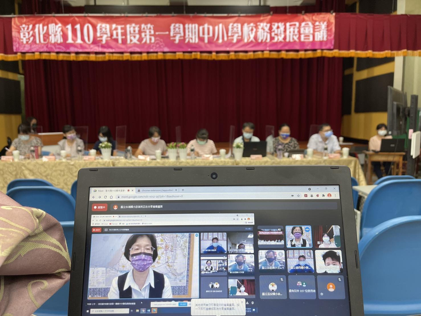 彰化縣110學年度第一學期中小學校務發展會議