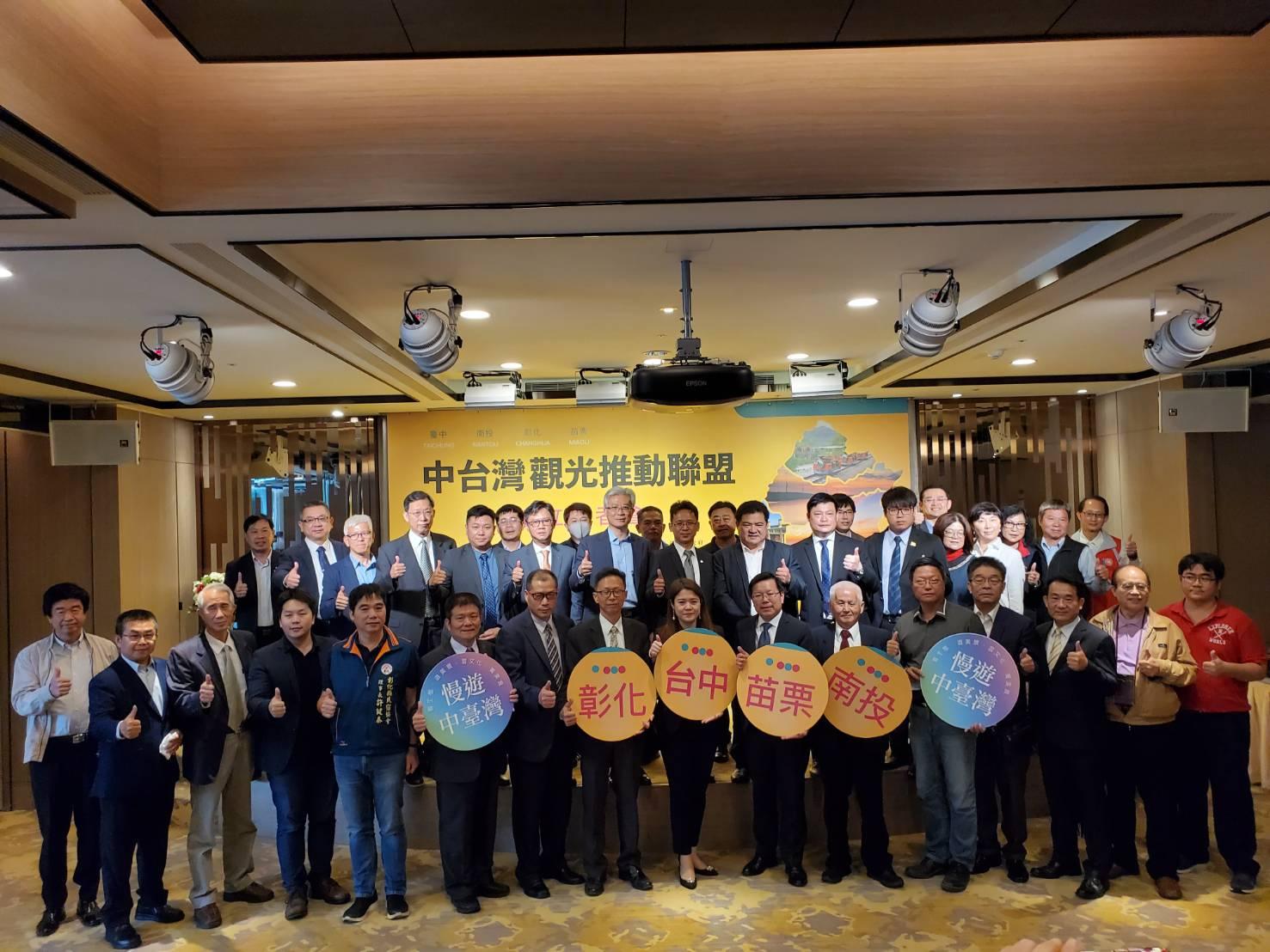 彰化產官加入中台灣觀光推動聯盟,共拚觀光