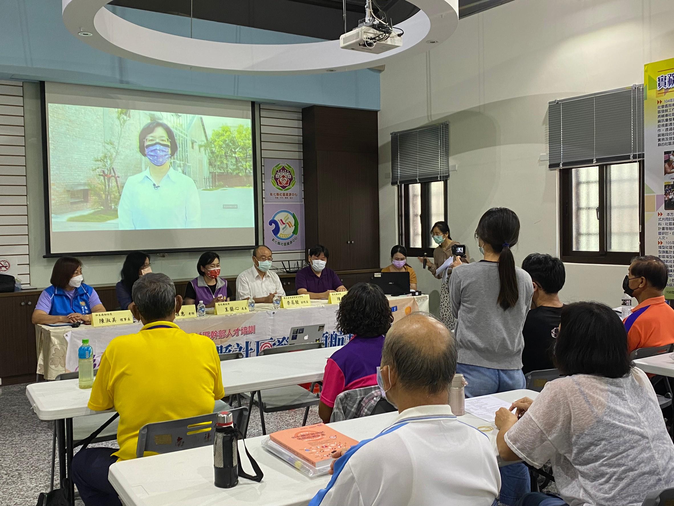 彰化縣社區發展領航培訓結業囉!全國首創以實體結合視訊完成76小時社區幹部課程訓練
