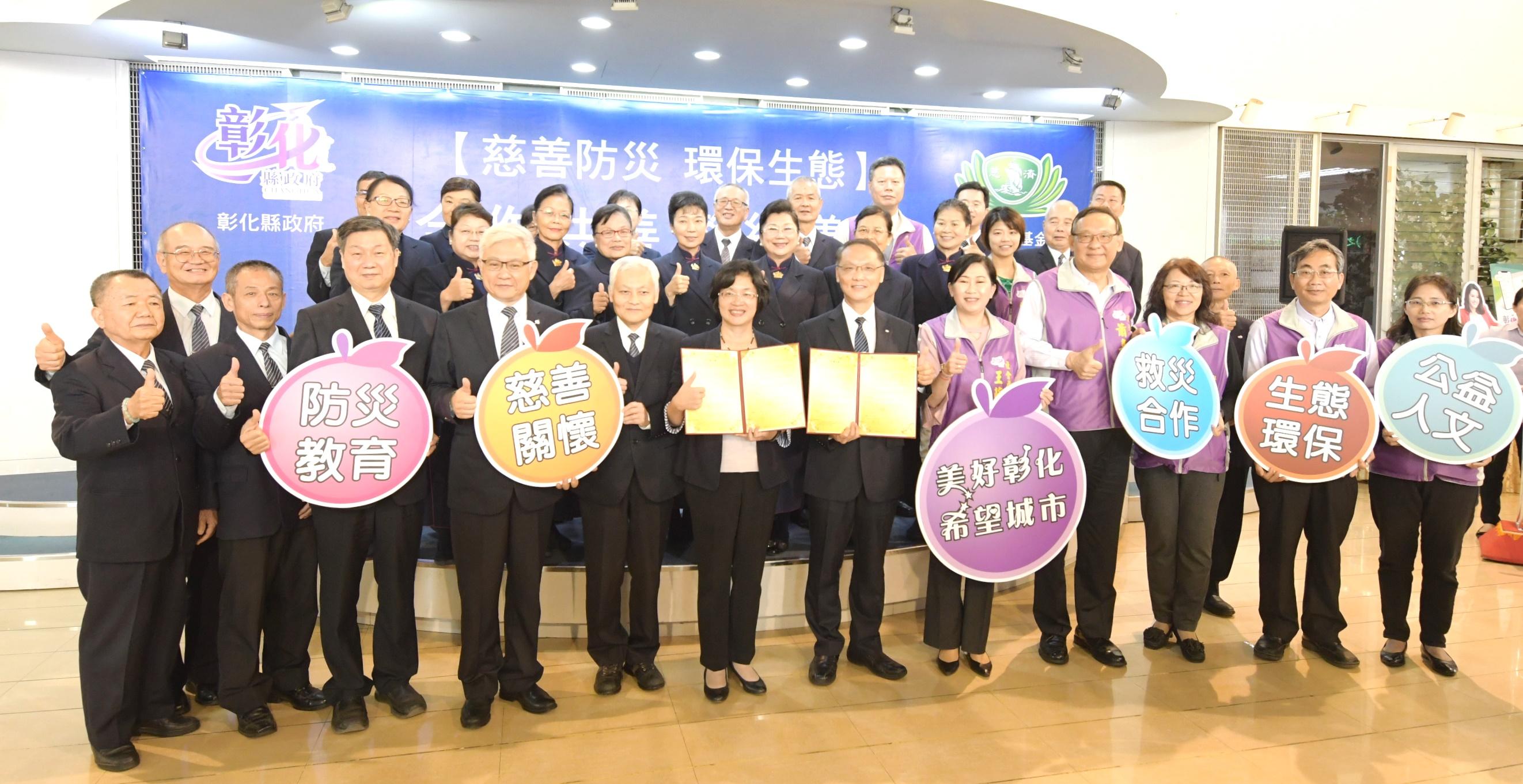 公私協力 一起做善事 彰化縣政府與佛教慈濟基金會合作備忘錄簽署儀式