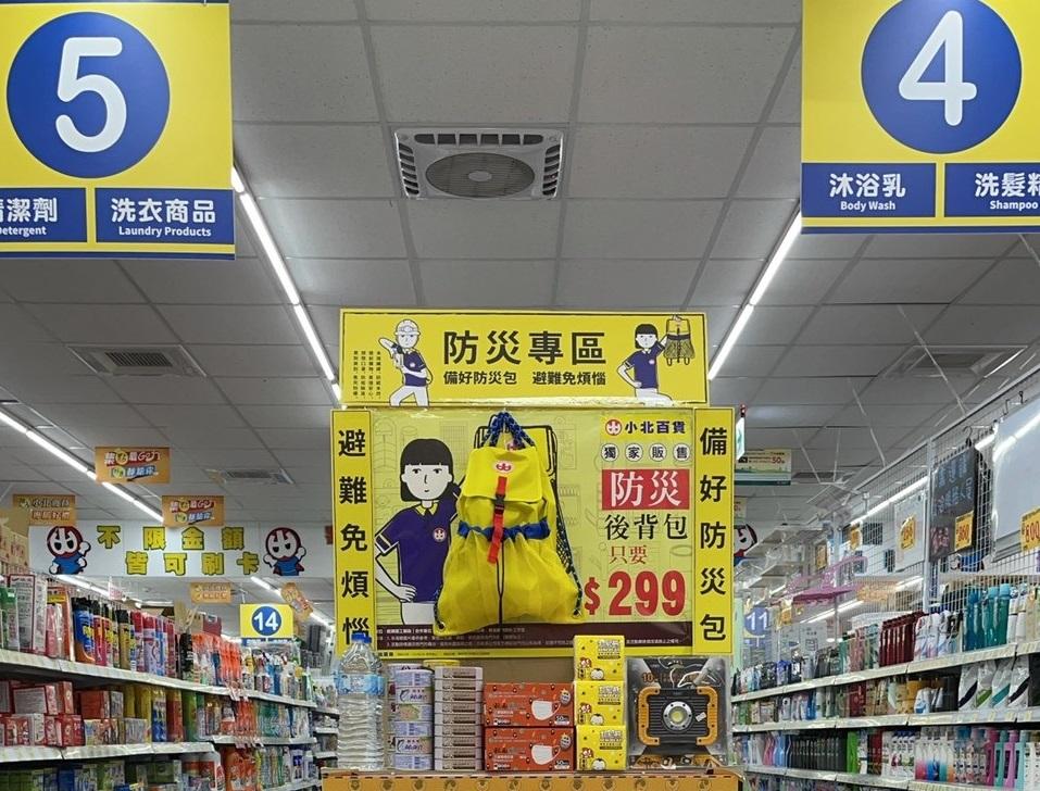 喜美超市、小北百貨防災不間斷 照顧民眾安全從心「包」裝