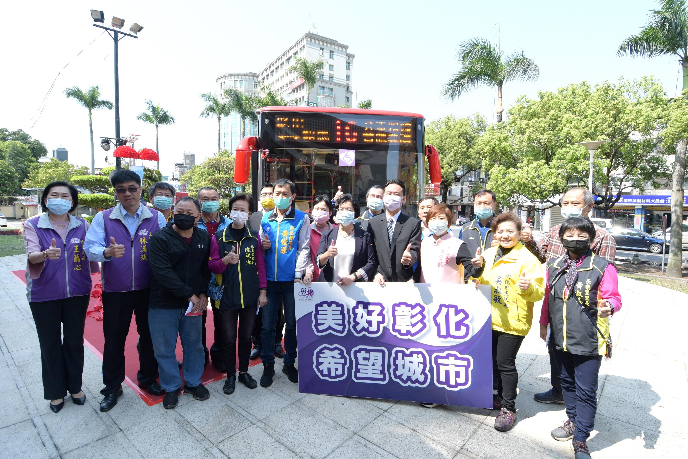 市區客運16路「彰化-朝馬(經台74線)」 4/8正式上路 免費一個月 歡迎搭乘